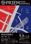 PRIEM WIND ENSEMBLE 第6回演奏会