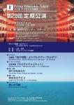 プリモ アンサンブル東京 第28回定期公演