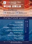プリモ アンサンブル東京 第29回定期公演(1回目公演・Aプログラム)