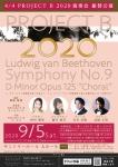 【9/5(土)に延期】PROJECT Bオーケストラ PROJECT B 2020