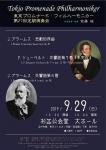 東京プロムナード・フィルハーモニカー 第21回定期演奏会