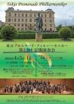 【延期】東京プロムナード・フィルハーモニカー 第22回定期演奏会