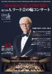 A.リード音の輪コンサート 第22回演奏会〜A.リード生誕100周年を祝う〜