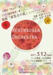 Regenbogen Orchestra 虹オケ Concert2017