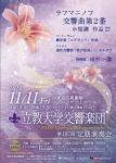 立教大学交響楽団 第107回定期演奏会