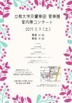 立教大学交響楽団 管楽器室内楽コンサート