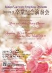 立教大学交響楽団 2018年度 卒業記念演奏会