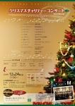 フルートアンサンブル リップルM クリスマスチャリティーコンサート vol.6 ~フルートアンサンブルの夕べ~(東日本大震災支援)