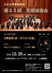 立正大学管弦楽団 第24回定期演奏会