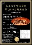 立正大学管弦楽団 第25回定期演奏会
