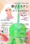 早稲田大学弦楽合奏団律ゾリステン 第70回定期演奏会