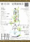 早稲田大学弦楽合奏団律ゾリステン 第73回定期演奏会