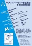 六甲フィルハーモニー管弦楽団 第44回定期演奏会