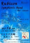 RubiconSymphonicBand 第二回定期演奏会
