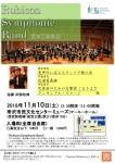 Rubicon Symphonic Band 第5回演奏会