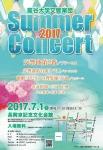 龍谷大学交響楽団 サマーコンサート2017