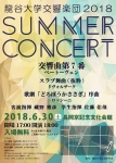 龍谷大学交響楽団 サマーコンサート2018
