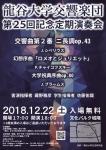 龍谷大学交響楽団 第25回記念定期演奏会