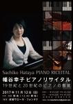 幡谷幸子 ピアノリサイタル〜19世紀と20世紀のピアノの饗宴〜