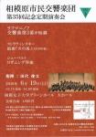 相模原市民交響楽団 第35回記念定期演奏会