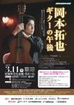 佐賀市文化会館 岡本拓也 ギターの午後