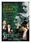 埼玉フィルハーモニー管弦楽団 第75回定期演奏会