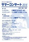 埼玉交響楽団 サマーコンサート2016