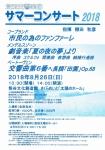 埼玉交響楽団 サマーコンサート2018