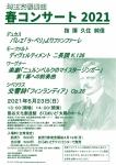 埼玉交響楽団 春コンサート2021