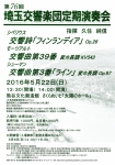 埼玉交響楽団 第76回定期演奏会