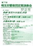 埼玉交響楽団 第78回定期演奏会
