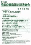埼玉交響楽団 第82回定期演奏会