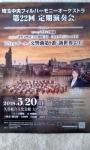 埼玉中央フィルハーモニーオーケストラ 第22回定期演奏会