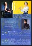 榊原麻理子×今井貴子 フルートデュオコンサート B to C バロックからコンテンポラリーまで