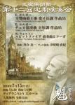 交響楽団 魁 第12回定期演奏会
