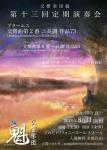 交響楽団魁 第13回定期演奏会