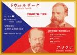 交響楽団 魁 第14回定期演奏会