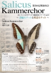 Salicus Kammerchor 第3回定期演奏会 J. S. バッハのモテット全曲演奏シリーズvol. 3 〜詩編モテットと葬送モテット〜