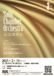 Sally Chamber Orchestra記念演奏会