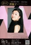 音楽サロンAria 濱倫子ピアノリサイタル