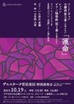 ザムスターク管弦楽団 特別演奏会(第4回定期演奏会)