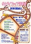 サムライファイア(金管五重奏)  第5回演奏会「ユニバーサル・サムファイ・ジャパン」