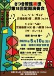 【延期】さつき管弦楽団第15回定期演奏会