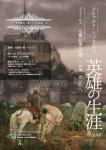 ザッツ管弦楽団 第16回定期演奏会
