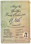 Say No Yes Yes Youth Orchestra 第10回不定期演奏会