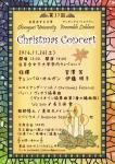 白百合女子大学 アンサンブル・リスブラン 第37回 クリスマスコンサート