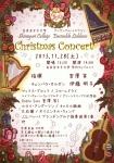 白百合女子大学弦楽合奏部アンサンブル・リスブラン 第36回クリスマスコンサート
