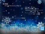 白百合女子大学 アンサンブル・リスブラン 第38回クリスマスコンサート
