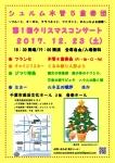 シュルム木管5重奏団 第1回クリスマスコンサート