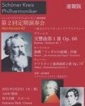 シェーナークライスフィルハーモニー管弦楽団 第2回定期演奏会